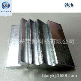 高纯铁99.99%3-30mm高纯铁块铁颗粒铁板