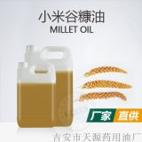 小米谷糠油 |植物基础油化妆品手工皂原料