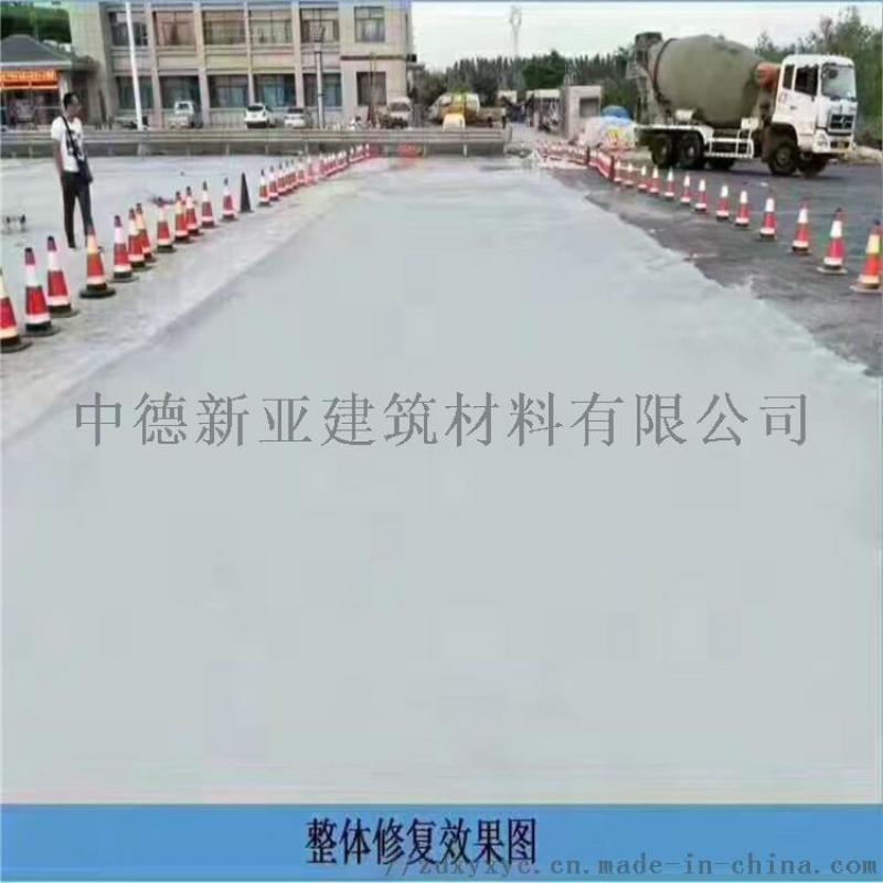 郑州混凝土路面修补料 护砼一号厂家一件起批