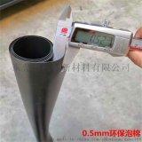 供应超薄0.3mm导电pe泡棉,聚乙烯泡棉厂家