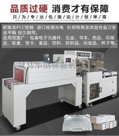 药品盒子热收缩包装机 全自动塑封机 热缩膜封切机