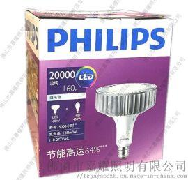 飛利浦HIL系列 LED高天棚工礦燈燈泡替換金滷燈