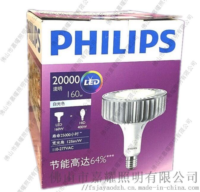 飞利浦HIL系列 LED高天棚工矿灯灯泡替换金卤灯