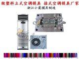 挂式空调塑胶壳模具供应商