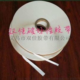 厂家直销双佳 珠光膜破坏胶 塑胶袋封口胶带