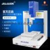 深圳久巨 UV胶三轴点胶设备 全自动三轴点胶机