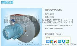 排尘风机2.2KW木材烘干机设备专用高温风机