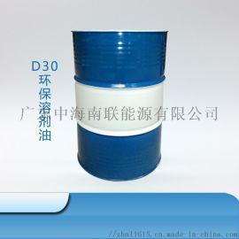 湖南D30环保溶剂油低芳烃中海南联商家现货供应