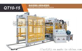 福建鑫叶QT10-15全自动砌块成型机
