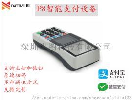 牛圖 NT-P8智慧支付終端 多種介面 可定製
