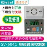 西法空調时间控制器定时开关SV-604C-1
