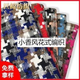 新款粗纺编织小香风亮丝珠片女装面料粗花呢外套面料
