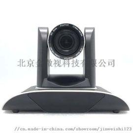 高清视频会议摄像机广角会议摄像头