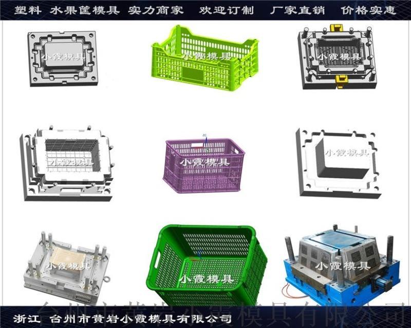PP塑胶蔬菜框模具 PP塑胶冷冻箱模具