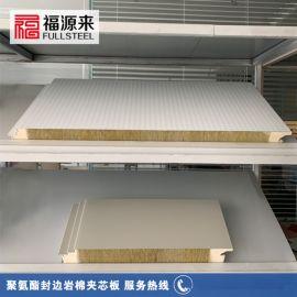 横装岩棉夹芯板,外墙横铺岩棉保温复合板