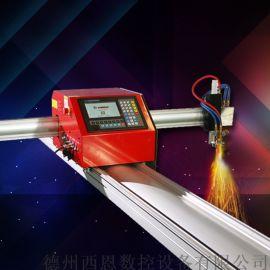 专业便携式数控切割机    数控等离子火焰切割机