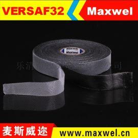 自粘性高壓橡膠絕緣膠帶高壓電工防水膠布VERSAF32自粘帶
