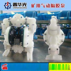 甘肃平凉耐腐蚀气动隔膜泵气动隔膜泵原理