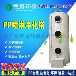 工业废气pp喷淋塔废气处理设备酸雾吸收塔水淋塔厂家