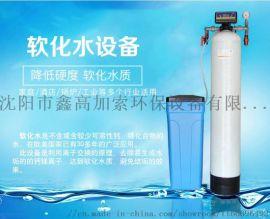 沈阳软水设备定制安装维修 地下水井水自来水软化设备