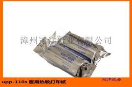 UPP-110S热敏打印纸B超记录