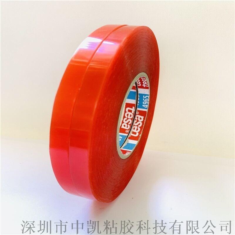 定製德莎4965雙面膠,紅膜PET透明雙面膠