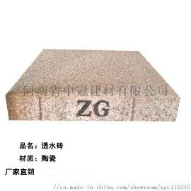 陶瓷透水砖200人行道透水地砖