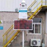 山西扬尘在线监测系统 生产厂家