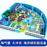 淘氣堡兒童遊樂設備兒童淘氣堡大型百萬海洋球池