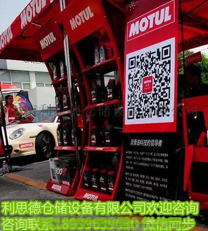 MOTUL展示架  润滑油陈列架 大批量定制机油架