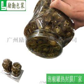 瓶装泡椒封口膜 瓶口热封膜 塑料瓶pet复合卷膜
