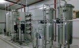 GMP医药纯化水设备厂家