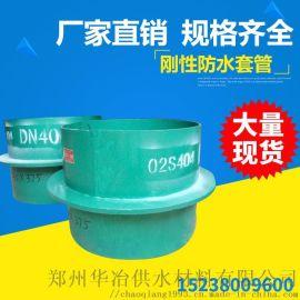 防水套管止水环 刚性柔性防水套管  防水翼环