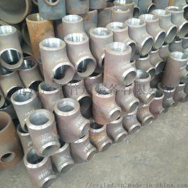 沧州广来 碳钢国标三通 焊接碳钢三通
