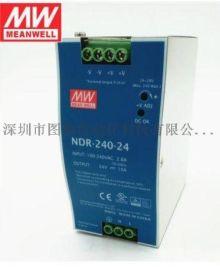 **明纬导轨型单组输出开关电源NDR-240-24