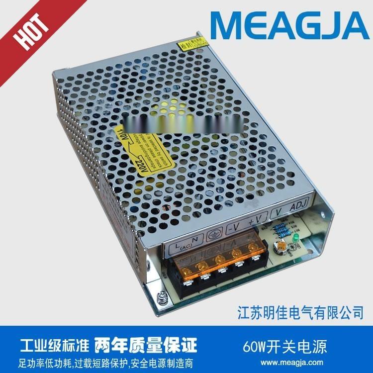 供应明佳 60W 开关电源 输出电压有5V12A,12V5A,24V2.5A 直流电源