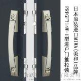日本原裝進口MIWA U9714DW-1型進戶門推輓高端鎖