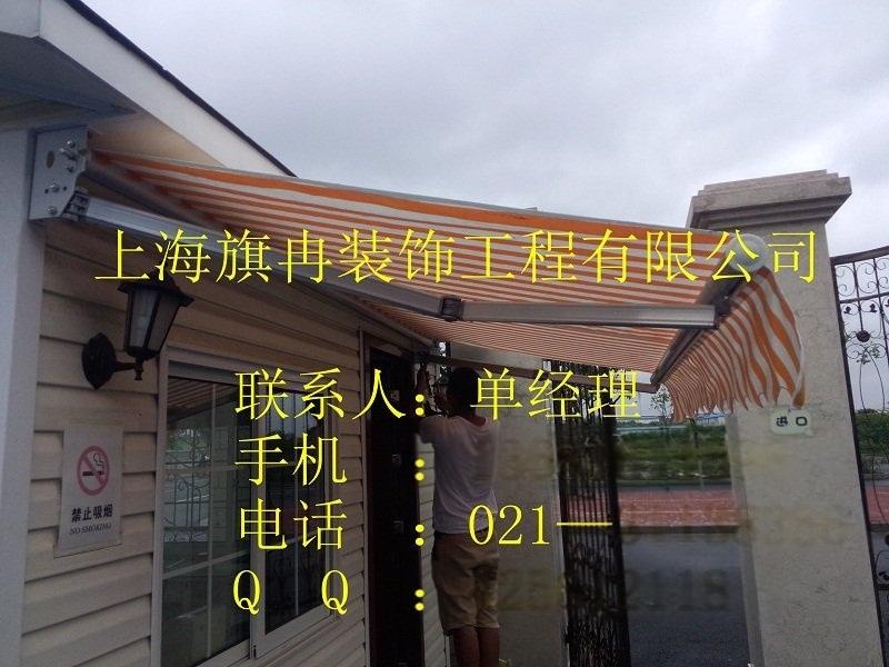 上海旗冉伸縮遮陽蓬雨篷廠家