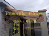 上海旗冉伸缩遮阳蓬雨篷厂家
