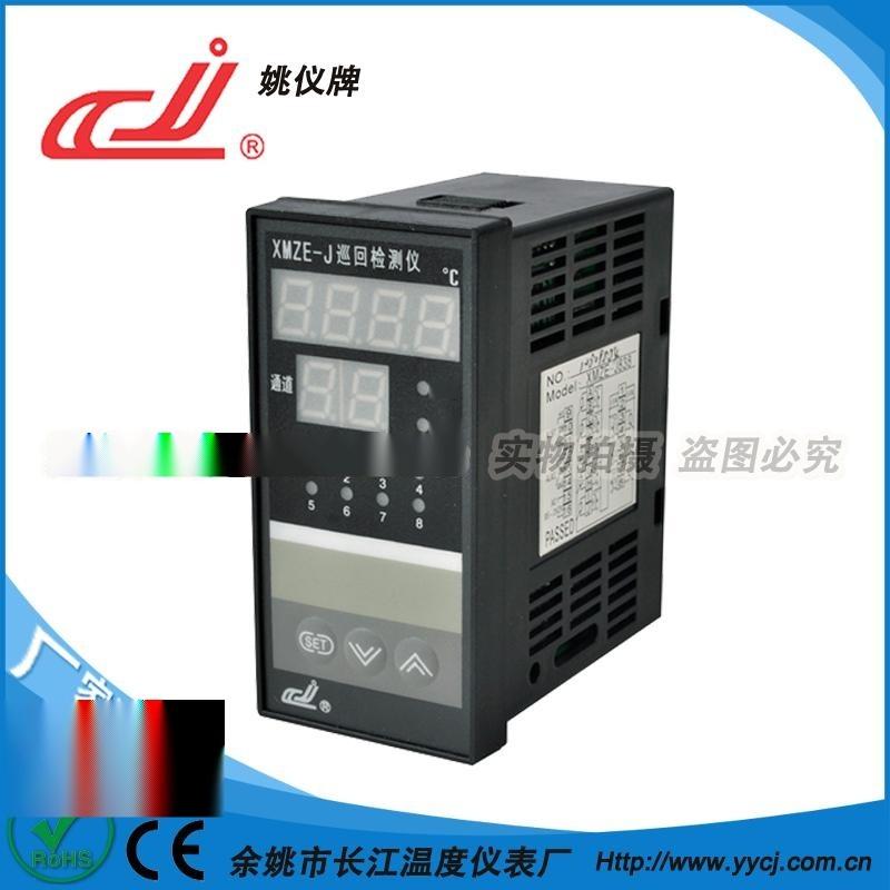 姚仪牌XMZE-J838K温控器 多路温度巡检仪表 温度巡回检测仪表带2路报
