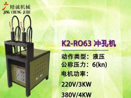 精诚K2-RO63防护栏打孔设备,不锈钢扶手冲床