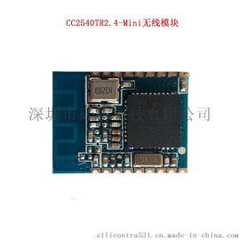 GC2540TR2.4-Mini/GC2541TR2.4-Mini透传蓝牙模块
