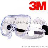 防護眼鏡3M 1621AF防護眼鏡防化學目鏡