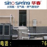 商用热水机——华春空气能商用常温热水机组