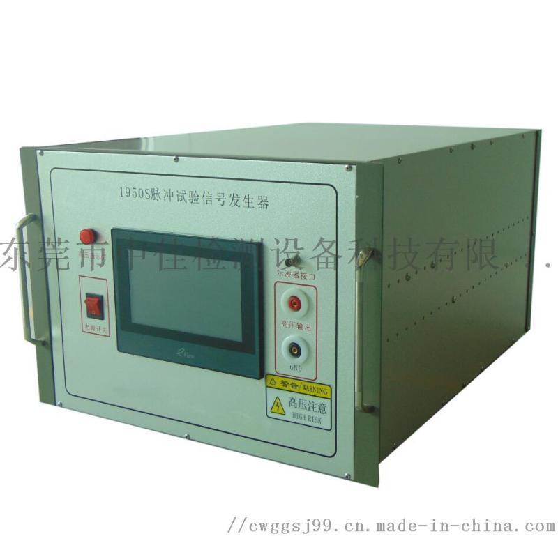 廠家直銷 ZJ-1950S型脈衝試驗信號發生器