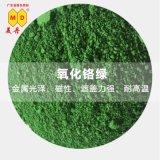 南昌氧化铬绿无机颜料三氧化二铬绿色粉末出厂价