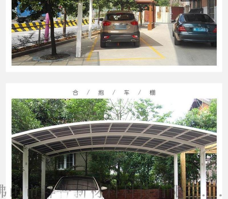 嘉美鋁合金車棚 雨棚 耐力板