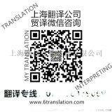 上海翻译公司贸译提供英文网站翻译