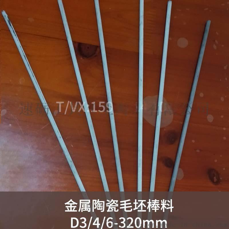 金屬陶瓷鉸刀新材料金屬陶瓷棒毛坯棒料