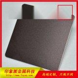 不锈钢装饰板 304喷砂褐色不锈钢彩色板厂家供应